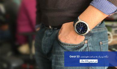نگاه نزدیک به ساعت هوشمند سامسونگ Gear S3