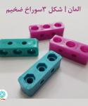 المان پلاستیکی(۱)